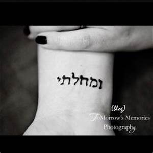 """I am forgiven"" in hebrew 