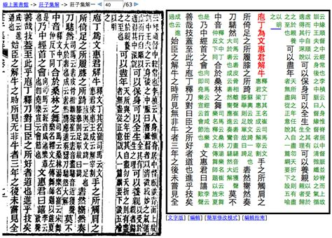 Chinese text project infogalactic the planetary knowledge core