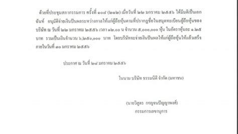 ประกาศที่ 019/2560 การจ่ายเงินปันผลระหว่างกาล