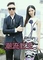 潮流教主 粤语版(Fashion War)-电视剧-腾讯视频