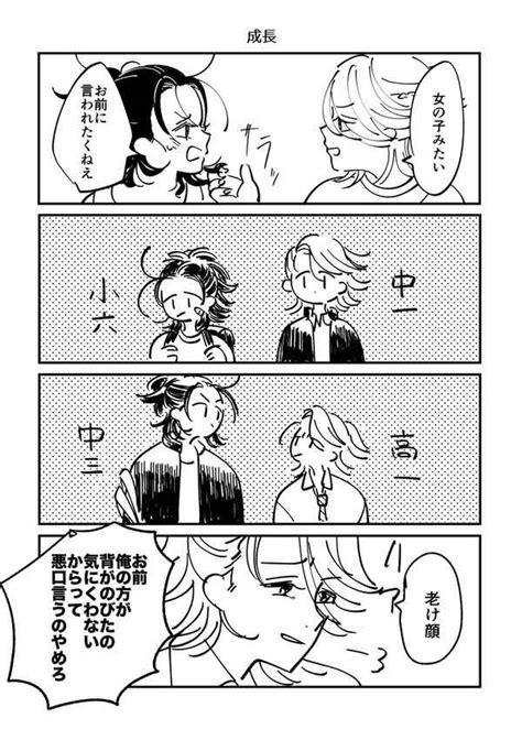 かい かい 奇 譚