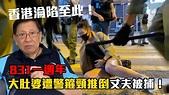 (中文字幕) 香港淪陷至此!831一週年大肚婆遭警箍頸推倒丈夫被捕!林鄭楊潤雄:香港沒「三權分立」!〈蕭 ...