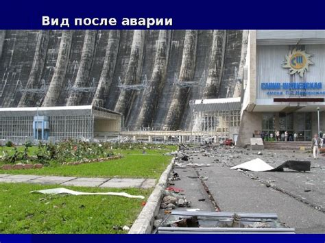 Авария на саяношушенской гэс причины и последствия . новости в россии и мире