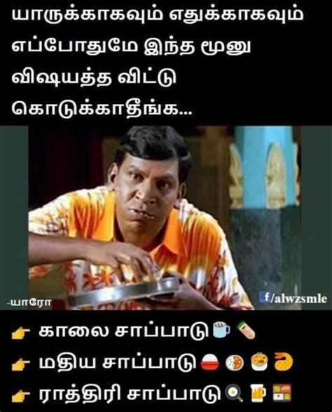 Vadivelu Memes - vadivelu special funny tamil memes and trolls collection