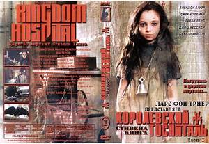 DVD Covers - Kingdom Hospital Russian - Beautiful Jodelle ...