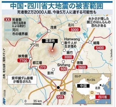 検証(130)2008年5月12日の四川大地震は核兵器による誘発地震だった? - ホモファーベル庵日誌