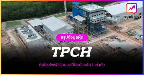 TPCH หุ้นโรงไฟฟ้าชีวมวลที่ปีหน้าจะโต 1 เท่าตัว - Trendlongtun