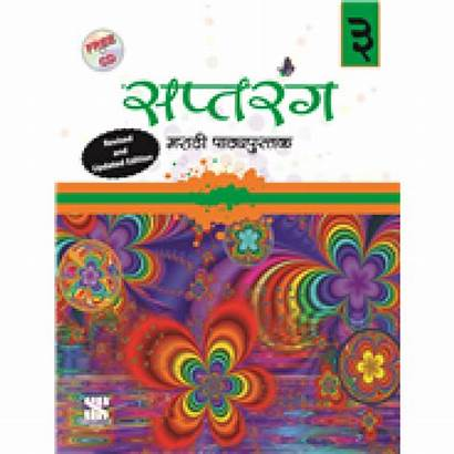 Marathi Textbook Class Saraswati Views Wishlist Saptarang