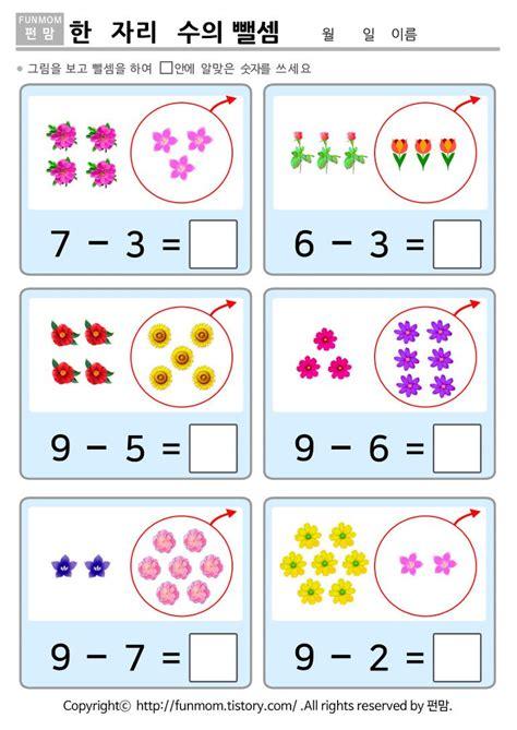 한자리수 뺄셈 어린이 학습지 프린트 | 수학 활동, 홈스쿨, 어린이