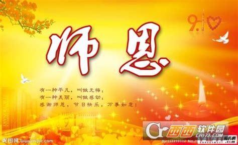 教师节祝福语图片大全带字_图片预览_西西软件园