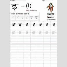 Hindi Alphabet Practice Worksheet  Letter इ Hindi