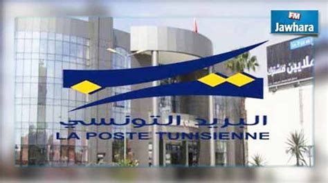 horaire d ouverture bureau de poste ramadan 2015 horaire d ouverture des bureaux de poste