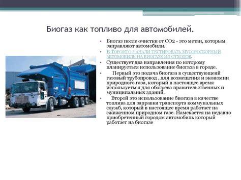 Биотопливо . 2. производство биомассы для энергетических целей