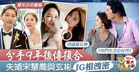 【餘情未了】喬妹離婚後傳出好消息 網民整合宋慧喬玄彬復合3大證據 - 香港經濟日報 - TOPick - 娛樂 - D200520