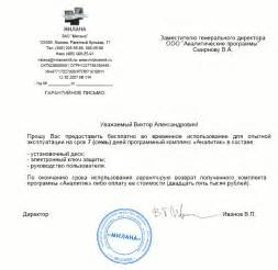 Образец письма о продлении срока действия договора