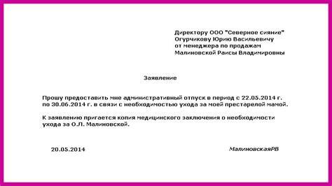 Образец заявления в департамент образования жалоба на школу