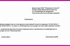 заявление в государственную жилищную инспекцию об обязании произвести ремонт кровли