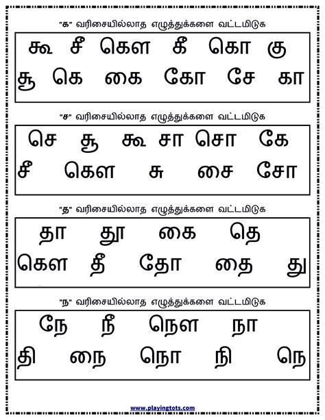 worksheets tamil letters odd