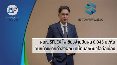 ผถห. SFLEX ไฟเขียวจ่ายปันผล 0.045 บ./หุ้น เดินหน้าขยาย ...