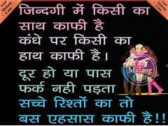 Sweet Quotes About Life In Hindi Funny quotes in hindi on life hindi      Sweet Quotes On Life In Hindi