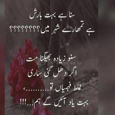 poetry barish urdu shayari and ghazal for