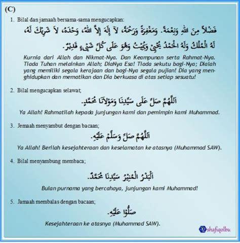 salam ramadhan bacaan  selawat  solat terawih akuayut