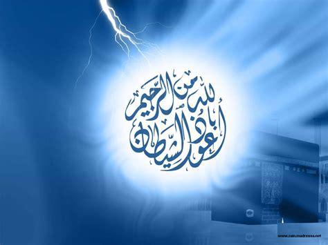 Cool Wallpapers Quran Wallpaper