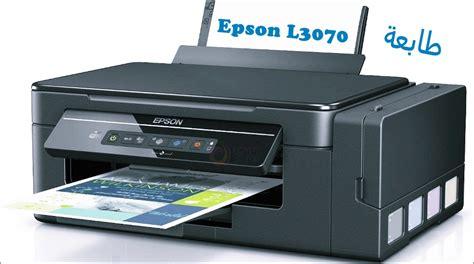 تحميل Epson L3070 تعريف الطابعة والماسح الضوئى - تعريفات مجانا