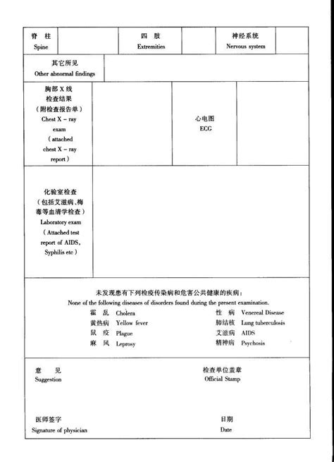 physical examination form for chinese visa chinese visa legalization 中华人民共和国驻卢旺达共和国大使馆