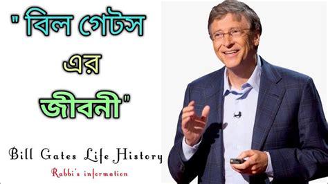বিশ্ব ধনী বিল গেটস এর সফল জীবনী    Bill Gates Life Story ...