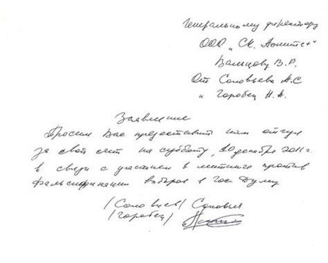 Как написать заявление на отмену судебного приказа мирового судьи образец