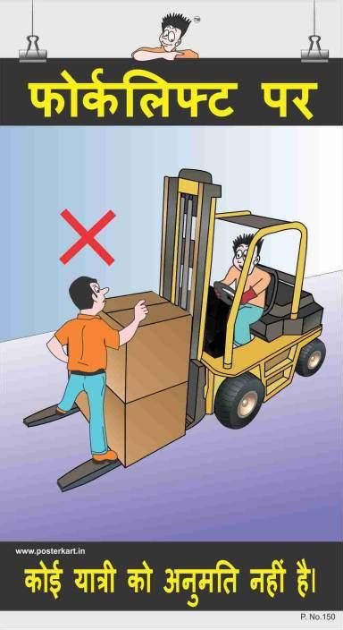 forklift safety poster  passengers hindi paper print