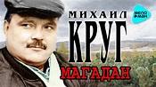 МИХАИЛ КРУГ - МАГАДАН (альбом) / MIKHAIL KRUG - MAGADAN ...