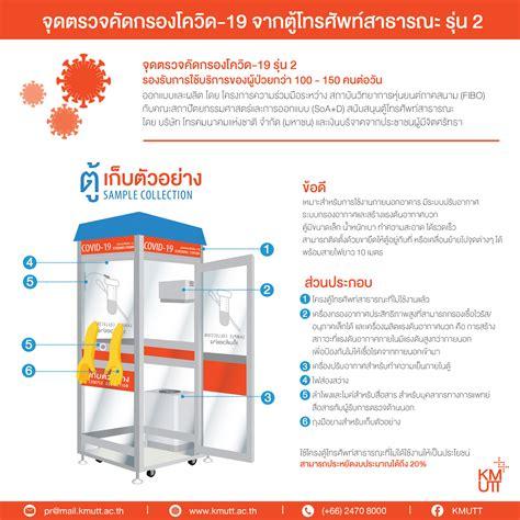 ข่าวมหาวิทยาลัยเทคโนโลยีพระจอมเกล้าธนบุรี   RYT9