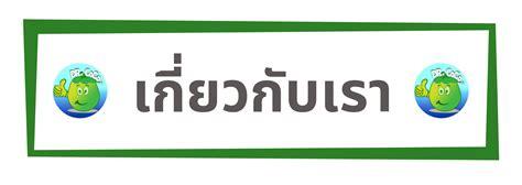 เกี่ยวกับเรา » thaireview365.com