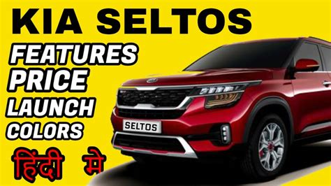 kia seltos details price launch date engine  color