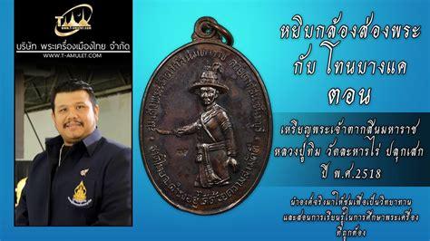 เหรียญสมเด็จพระเจ้าตากสินมหาราช ปี 2518 หลวงปู่ทิม วัดละ ...
