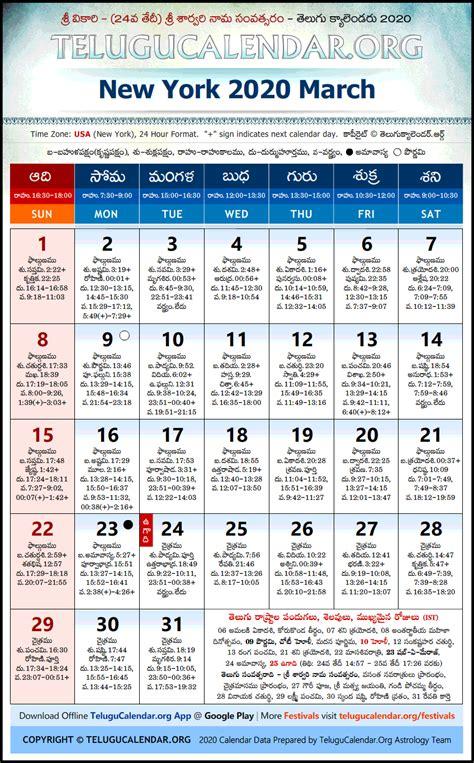 york telugu calendars  march festivals