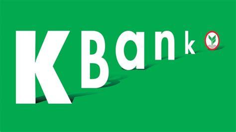 KBANK เปิดทางใช้ 'กองทุนรวม'เป็นหลักประกัน กู้เงินสูงสุด ...