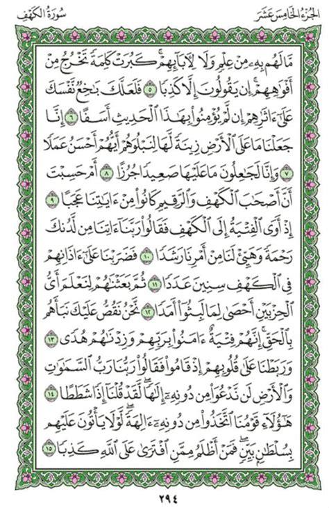 Surah Al-Kahf (Chapter 18) from Quran – Arabic English