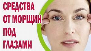 Процедуры от морщин и отеков под глазами