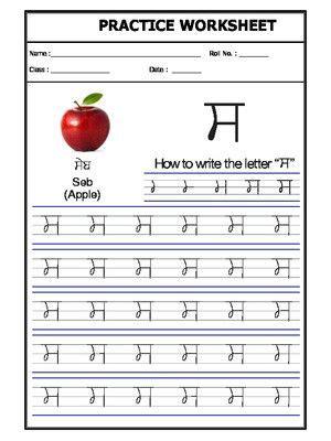 punjabi alphabet sasa  images worksheets
