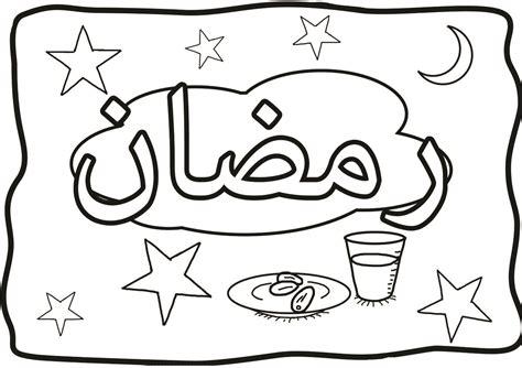 Ramadan Coloring Page (arabic)