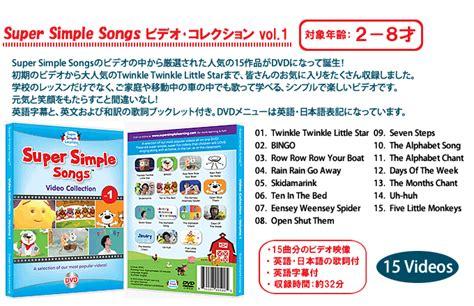 Natural Living  Rakuten Global Market Super Simple Songs (super Simple Songs) Christmas