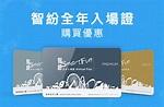 公園地圖 | 計劃行程 | 香港海洋公園