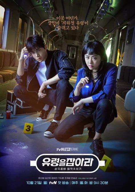 catch  ghost korean drama