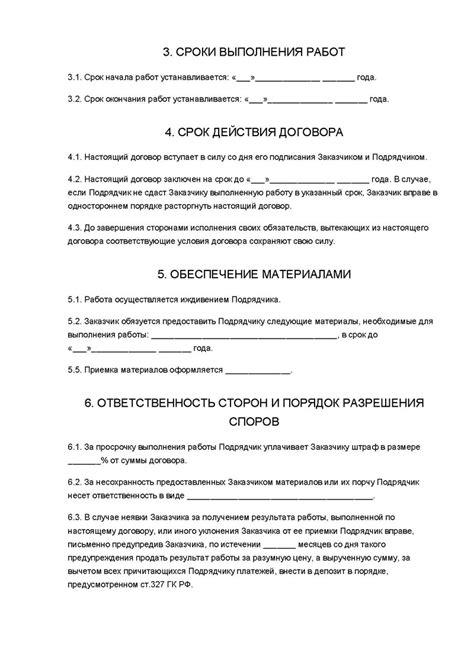 Образец договора подряда с юридическим лицом за счет собственных средств