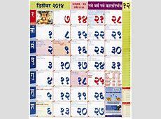 Kalnirnay December 2014 Marathi Calendar Kalnirnay 2014