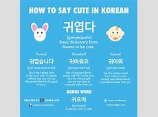 How to Say Cute in Korean Learn Basic Korean Vocabulary
