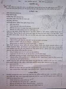 Hsc Bangla 1st Paper Suggestion 2019 With Question Paper